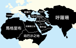 ISIS Claimed Territories (Chinese)