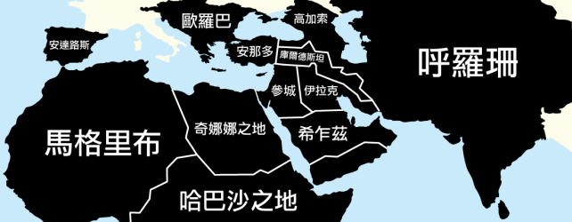 Claimed_Territories_of_ISIS_(Traditional_Chinese)