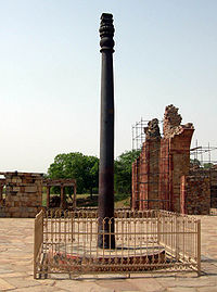 QtubIron Pillar - a mysterious Rod of Iron