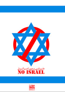 Anti Zionist Symbol
